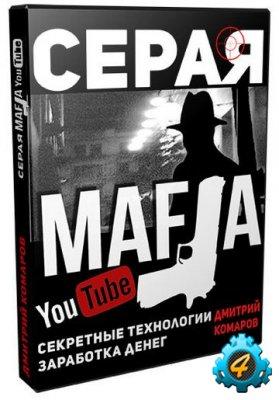 Серая МАФИЯ YouTube