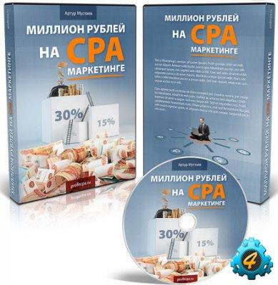 Миллион рублей на CPA маркетинге - это легко!