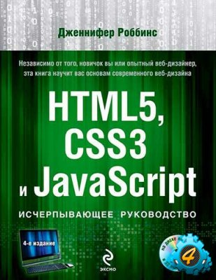 HTML5, CSS3 и JavaScript