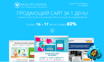 Muse - продающий сайт за 1 день!