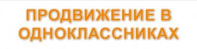 Продвижение в «Одноклассниках»