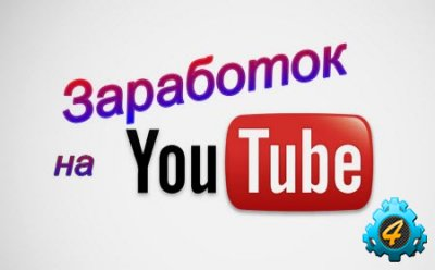 Сверхприбыльный бизнес на YouTube дорвеях (2014)