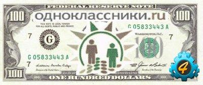 Профессионал по заработку в Одноклассниках