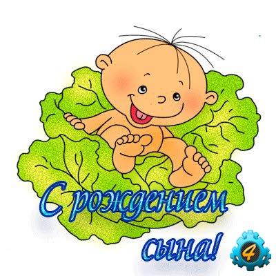 Анимашка с рождением сына поздравление с
