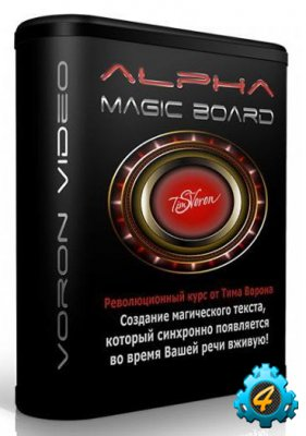 Alpha Magic Board от Тима Ворона