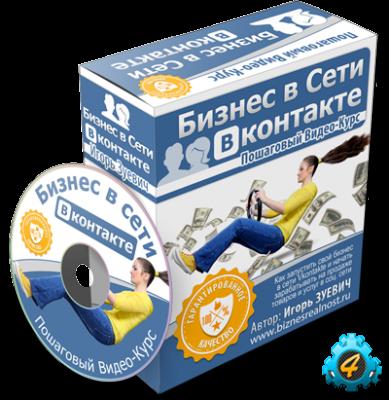 Свой Бизнес В Социальной Сети Вконтакте