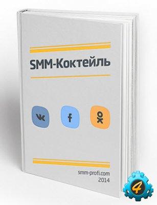 SMM-Коктейль