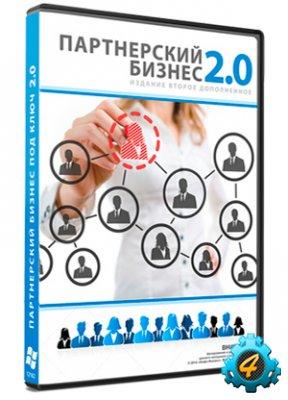 Партнерский Бизнес 2.0