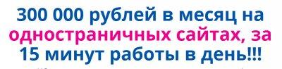 300 000 рублей в месяц за 15 минут в день