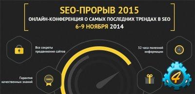 SEO — прорыв 2015