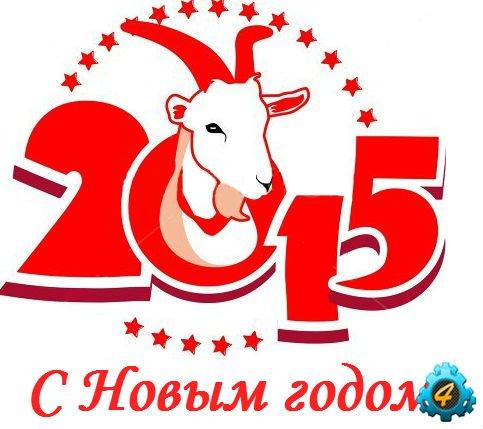 С наступающим новым 2015 годом!!!
