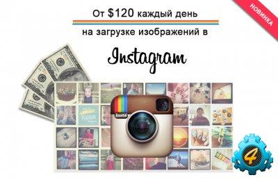 Система заработка на Instagram от 120$ в день