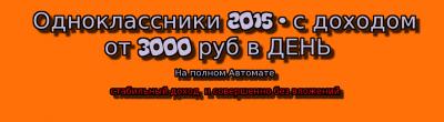 3 000 в день на Одноклассниках