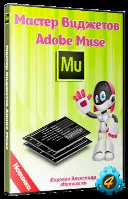 Мастер виджетов Adobe Muse