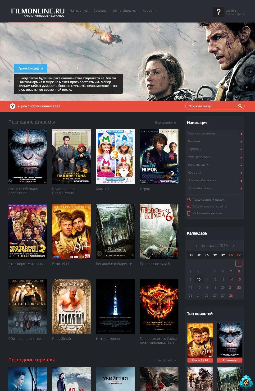Мобильные фильмы бесплатные сайты