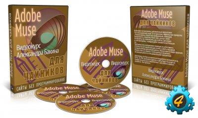 Adobe Muse для чайников - версия VIP