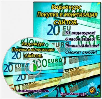 Покупка и монетизация сайтов