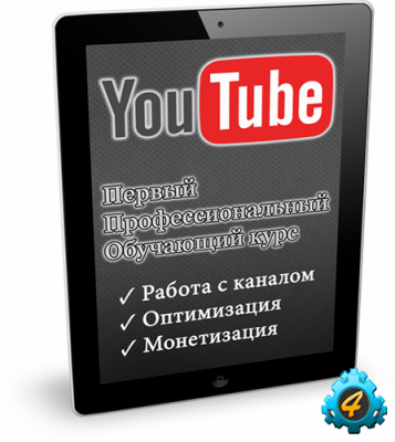 Видеокурс «Энциклопедия Youtube»