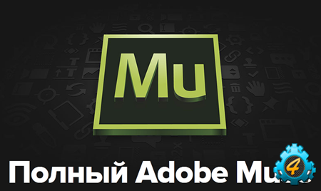 Полный Adobe Muse 4.0