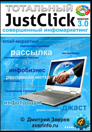 Тотальный JustClick 3.0