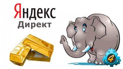 7 Секретов Яндекс Директ