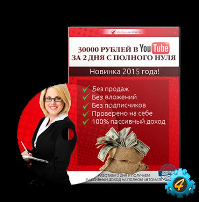 30000 рублей в YouTube за 2 дня с полного нуля!