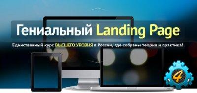 Гениальный Landing Page