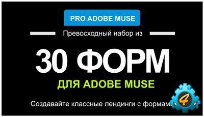 30 форм для Adobe Muse