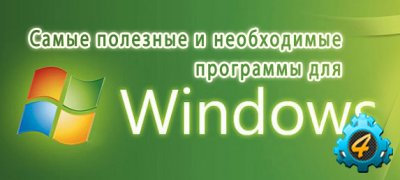 Самые полезные и необходимые программы для Windows 7,8,10 (2015) WebRip