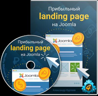 Прибыльный Landing Page на Joomla