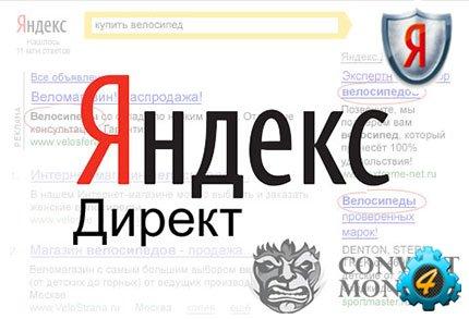 Курс по настройке Яндекс.Директ