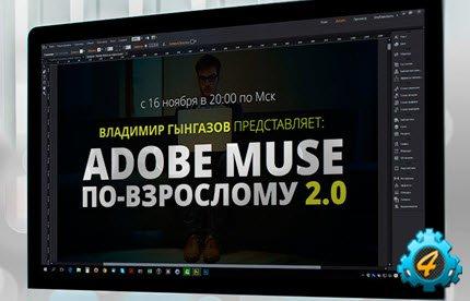 Adobe Muse по-взрослому 2.0