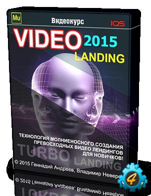 Видео Лендинг [2015]