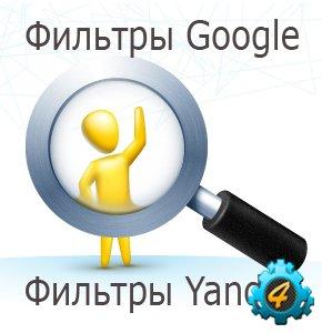 Фильтры Яндекса и Google: знай и не допускай до сайта!