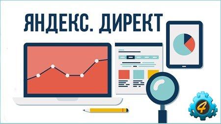 Яндекс.директ с нуля до мощного результата