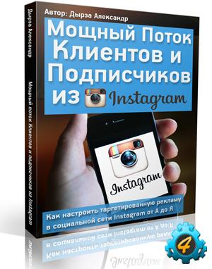 Поток Клиентов и Подписчиков из Instagram