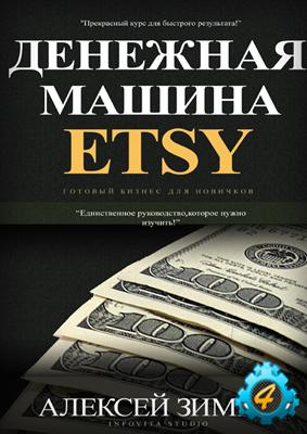 Денежная машина ETSY