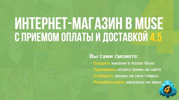 Интернет - магазин для Adobe Muse 4.5