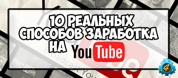 10 способов заработка на YouTube