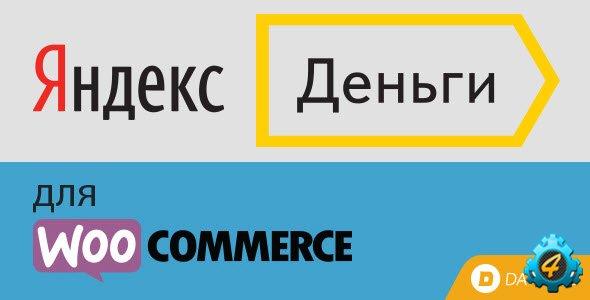 Яндекс.Деньги для WooCommerce
