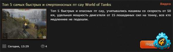 WotTemplate [World Of Tanks] ��� DLE