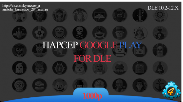Парсер GOOGLE PLAY for DLE v1.0 (DLE 10.2 - 12.X)