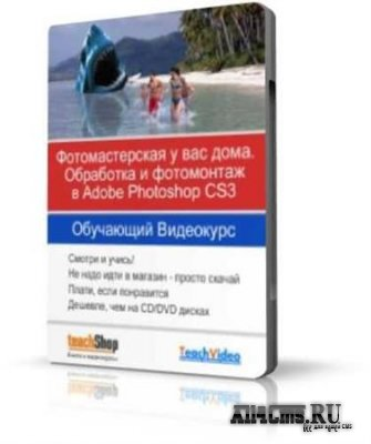 Фотомастерская у Вас дома с Photoshop CS4 2010 PC